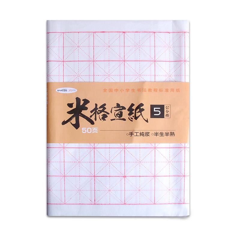 绍泽文化-米格宣纸5公分格子 50页 QKMH-22921 当当自营