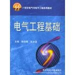 电气工程基础――21世纪电气与电子工程系列教材