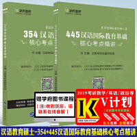 学府2019汉语国际教育硕士2本 354汉语基础+445汉语国际基础核心考点精讲 可搭445汉语国际教育基础354汉语