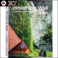会呼吸的墙 建筑立体绿化实例 室内外墙体绿化设计 节能建筑 墙上花园垂直绿化 墙面表皮立面