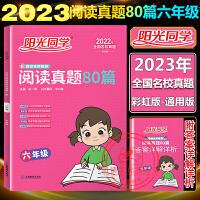 阳光同学新概念阅读真题80篇六年级下册上册彩虹版2020版宇轩图书