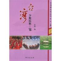 【二手书8成新】台湾少数民族:邹 宋强,陈杰 9787801415479