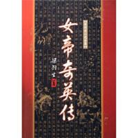 [二手旧书9成新]女帝奇英传,梁羽生,广东旅游出版社, 9787805216287