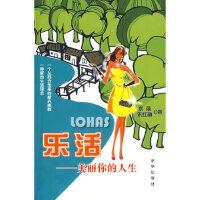 [二手旧书9成新]乐活---美丽你的人生,水淼,朱红梅,新华出版社, 9787501185085