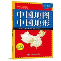 中国地图・中国地形(中国政区、地形一览,地理概况速读。防水、耐折、撕不烂,地理学习必备参考地图)