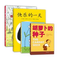 胡萝卜的种子自信成长系列(全4册):胡萝卜的种子 快乐的一天 妈妈,我什么时候长大 快乐的鸟蛋