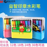 晨光水彩笔36色套装儿童幼儿园可水洗彩色画笔24色印章水彩笔