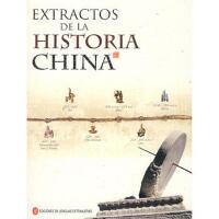 【二手书8成新】中国历史速查(西班牙文版 《中国历史速查》编写组著 外文出版社