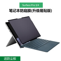 macbook苹果笔记本屏幕贴膜air13.3寸微软surface电脑4保护膜pro6防偷看Reti