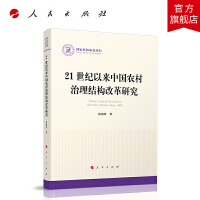 21世纪以来中国农村治理结构改革研究(国家社科基金丛书―政治)人民出版社