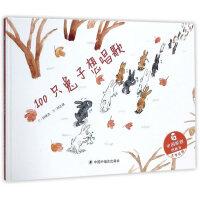 中国原创图画书:100只兔子想唱歌