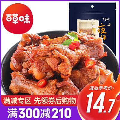 【百草味-香辣小鸡腿190g】鸡翅根鸡肉熟食卤味小吃零食小包装新年囤好货,300款零食任你选