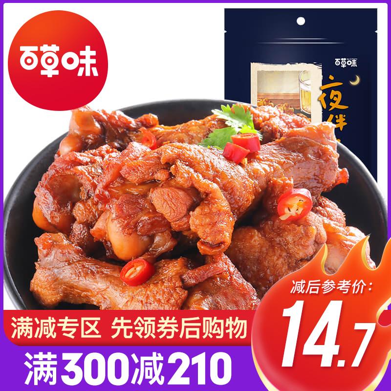 【百草味-香辣小鸡腿190g】鸡翅根鸡肉熟食卤味小吃零食小包装618大促第一波 400款零食一站购