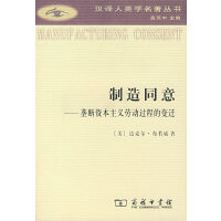制造同意:垄断资本主义劳动过程的变迁 【美】迈克尔・布若威 商务印书馆
