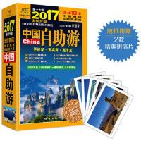 【二手书8成新】中国自助游(2017全新升级版连续16年的中国自助旅游手册 《中国自助游》编辑部 地质出版社