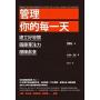 现货 台版 管理你的每一天:建立好习惯、锻炼专注力、磨炼创意 TED讲师 自我时间管理 繁体中文