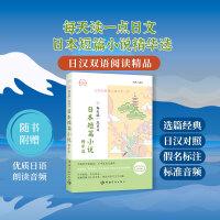 每天读一点日文:日本短篇小说精华选 (日汉对译典藏版)