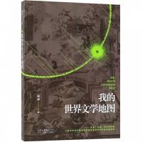 我的世界文学地图