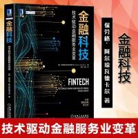正版书籍 技术驱动金融服务业变革 经济管理财政金融科技创新赋能金融新业态金融领域科技金融服务业变革投