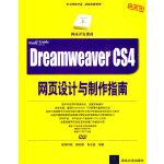 Dreamweaver CS4网页设计与制作指南(配光盘)(网站开发指南)