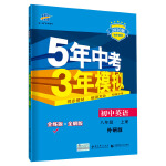 五三 初中英语 八年级上册 外研版 2020版初中同步 5年中考3年模拟 曲一线科学备考