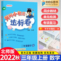 黄冈小状元达标卷三年级上册数学 2020秋北师大版同步试卷