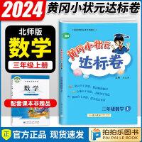 黄冈小状元达标卷三年级上册数学 2021秋北师大版同步试卷
