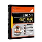 """""""王道考研系列""""2015年操作系统联考复习指导 9787121230417"""