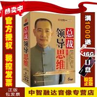 总裁领导思维 赵建华(6DVD+1CD)培训视频讲座光盘碟片