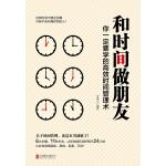 和时间做朋友:你一定要学的高效时间管理术(电子书)