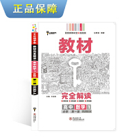 新教材 2021版王后雄学案教材完全解读高中数学1必修第一册 配人教A版 王后雄高一数学