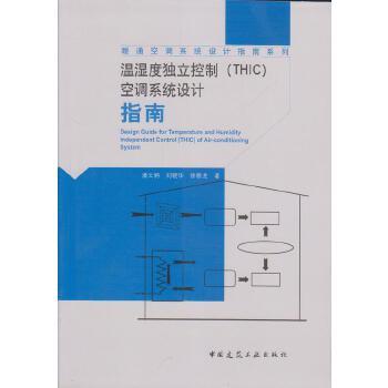 温湿度独立控制(thic)空调系统设计指南