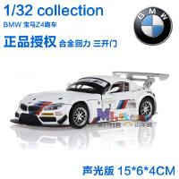 彩珀合金跑车名车模型1:32宝马Z 4GT3三开门声光回力合金汽车模型