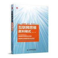 【正版二手书9成新左右】互联网思维赢利模式 黄海涛著 人民邮电出版社