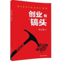 【二手书8成新】创业有镐头 杲占强 清华大学出版社