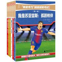 全6册 我是传奇精选球星传记青少版 苏亚雷斯+伊布+杰拉德+桑切斯+鲁尼+贝尔 西甲英超巴萨曼联 世界足球成长记录一球