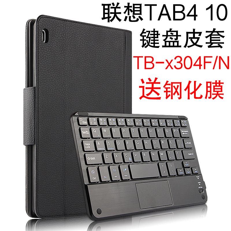 10.1英寸联想TAB4 10平板电脑蓝牙键盘保护套TB-X304F/N无线键盘