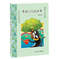 [二手旧书9成新]汤素兰注音童话系列:黑猫几凡的鱼果,汤素兰,浙江少年儿童出版社, 9787534276712