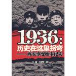 [二手旧书9成新],1936:历史在这里拐弯――西安事变始末纪实,汪新,王相坤,9787507521139,华文出版社