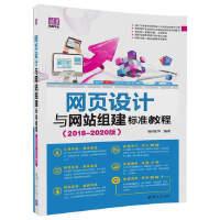 网页设计与网站组建标准教程(2018-2020版)