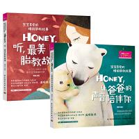 宝宝喜爱的睡前胎教故事(2册)让爸爸的声音陪伴你,最美胎教故事[精选套装]