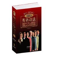 新版薄冰高中英语语法(袖珍本)(第六次修订)