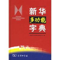 新华多功能字典 曹先擢 商务印书馆