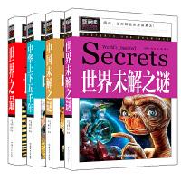 青少年版新阅读4册儿童百科全书6-12岁科普青少彩图版 中小学生三四五六年级必读课外书世界之最 中国未解之谜 世界未解