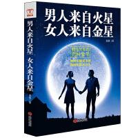 两性关系书籍恋爱婚姻书男人来自火星 女人来自金星 让两性读懂彼此的找到相处办法的心理学处理家庭关系手册现货sh