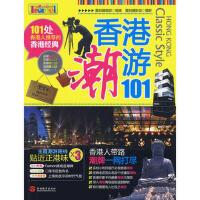 【二手书8成新】香港潮游101 墨刻编辑部,墨刻摄影组 摄 旅游教育出版社