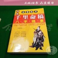 【二手旧书9成新】千里命稿 /韦千里 陕西师范大学出版社ld