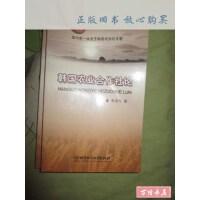 【二手旧书85成新】韩国农业合作社论 (作者赠本) 仅200册 /申龙均著 北京理工大学出版社