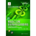 食品加工过程安全性评价及风险评估 孙秀兰,李耘,李晓薇 9787122282583