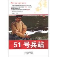 中华红色教育连环画--51号兵站 阮恩泽 等 绘 9787531048848